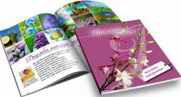 Журнал «Ароматы счастья» — новый весенний номер