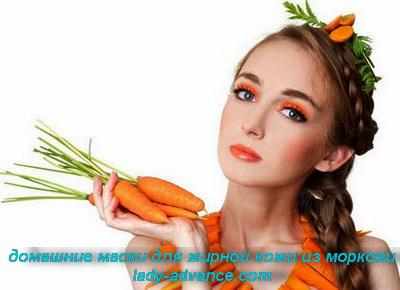 домашние маски для жирной кожи из моркови