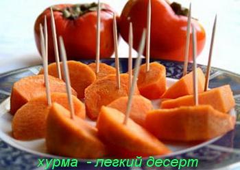 хурма - легкий десерт