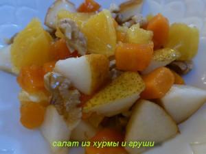 салат из хурмы и груши