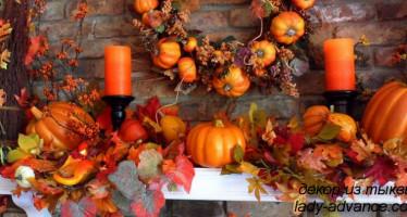 Осенний декор из тыквы