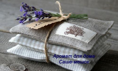 аромат для дома саше-мешок