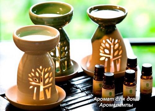 аромат для дома аромалампы