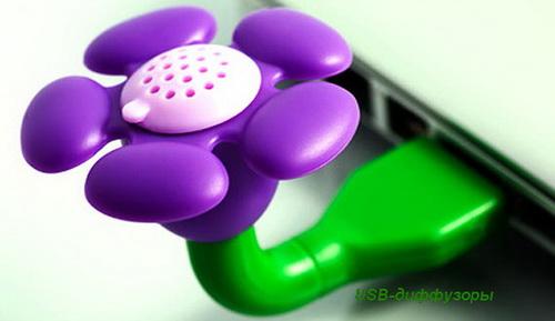 USB-диффузоры