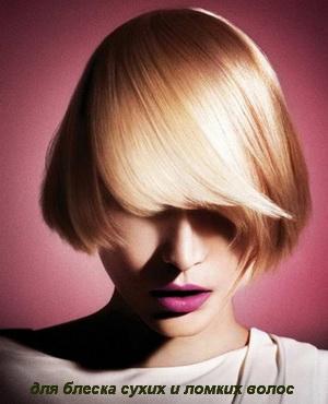для блеска сухих волос