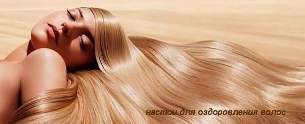 Настои для оздоровления волос