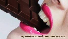 шоколад от сонливости