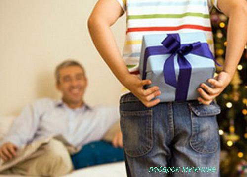 какой подарок можно выбрать мужчине