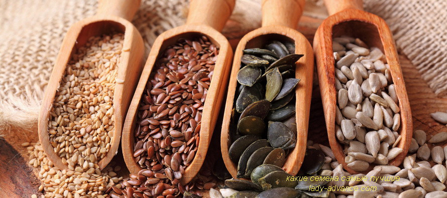 Какие семена самые лучшие для здоровья человека