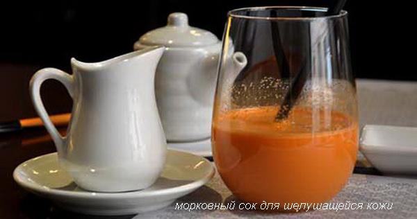 морковный сок для шелушащейся кожи