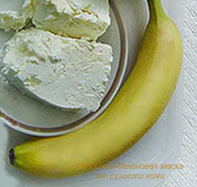 творожно-банановая маска от сухости кожи