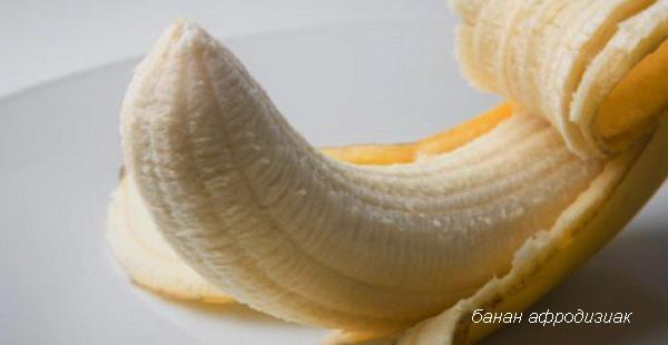 банан афродизиак