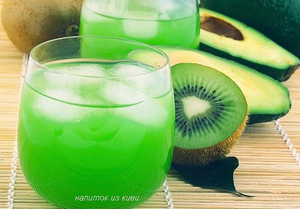 напиток из киви