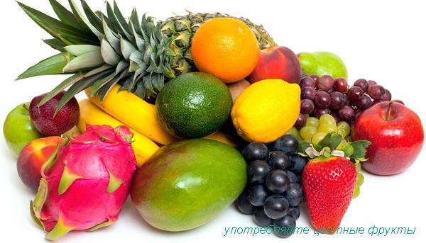 употребляйтe цветные фрукты