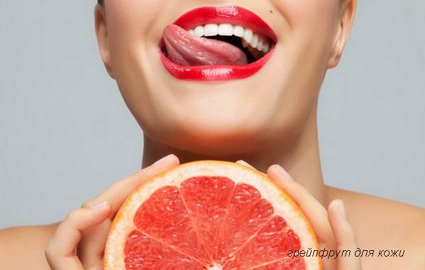 грейпфрут для кожи