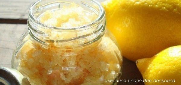 лимонная цедра для лосьонов