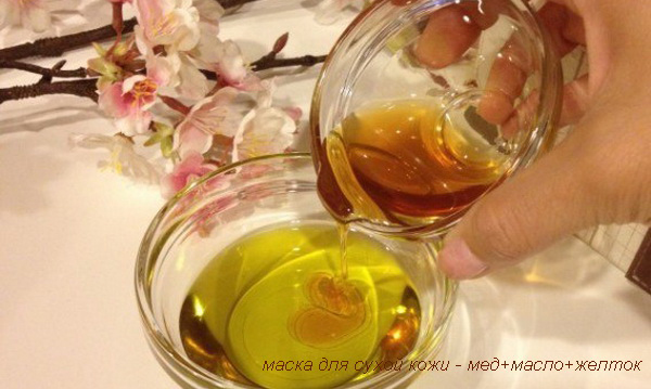 маска для сухой кожи - мед+масло+желток