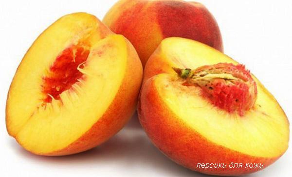 персики для кожи