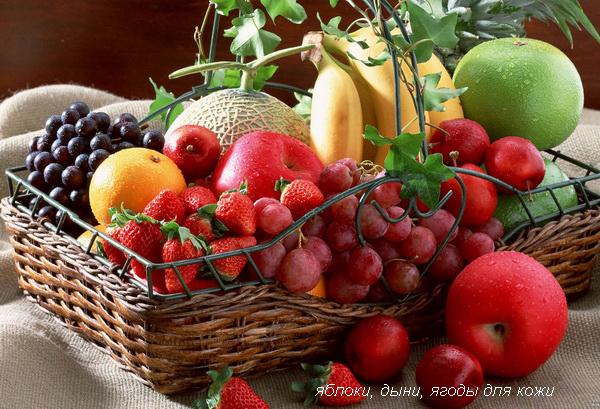 яблоки, дыни, ягоды для кожи
