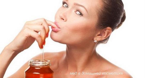 мед в домашней косметике