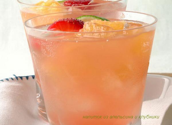 напиток из апельсина и клубники