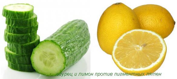 огурец и лимон против пигментных пятен