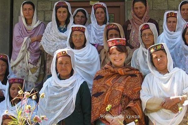 женщины хунза