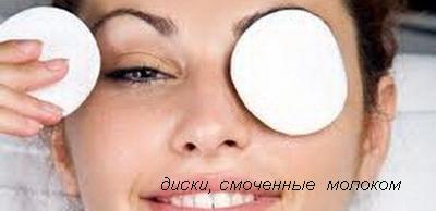 диски от кругов, смоченные холодным молоком