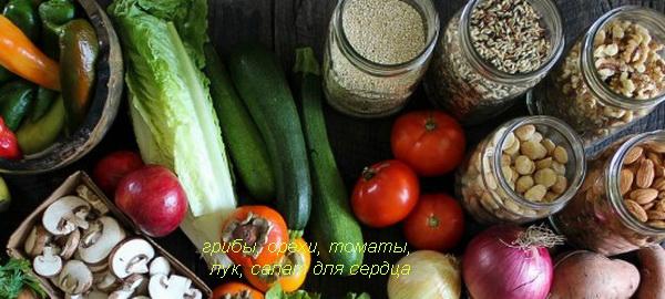 грибы, орехи, томаты, лук, салат для сердца