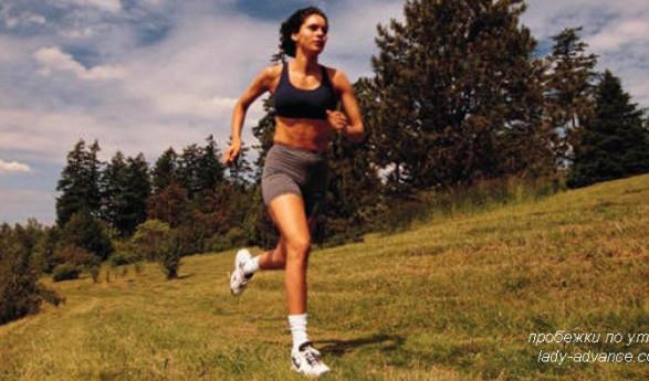 11 убедительных фактов, что пробежка по утрам необходима!