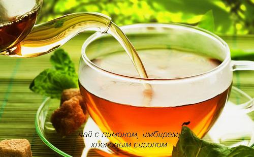 чай с лимоном, имбирем, кленовым сиропом