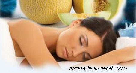 польза дыни перед сном