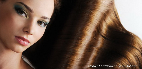 масло миндаля для волос