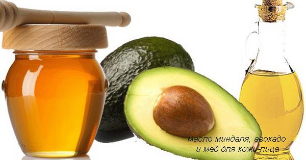 масло миндаля,авокадо и мед для кожи лица