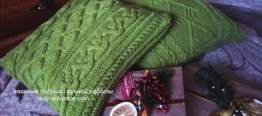 Вязаные подушки — блаженство зимних вечеров