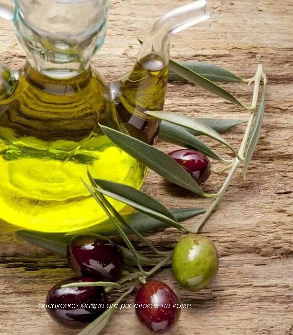 оливковое масло от растяжек на коже