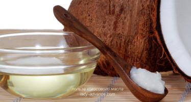 Польза кокосового масла для здоровья