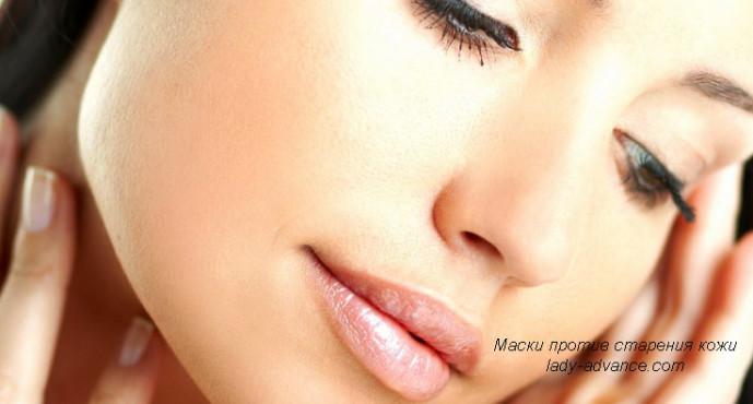 Маски против старения кожи