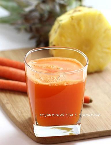 морковный сок с ананасом