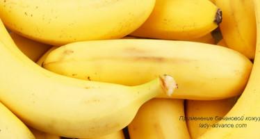 Непривычные использования банановой кожуры