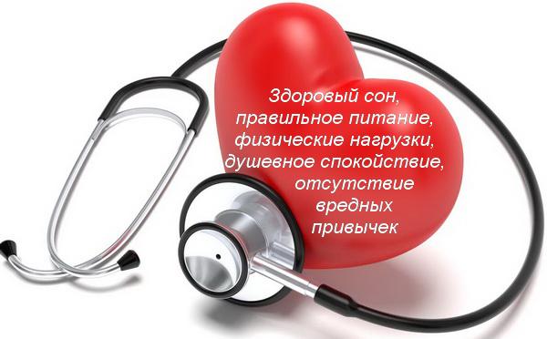 как не допустить сердечный приступ