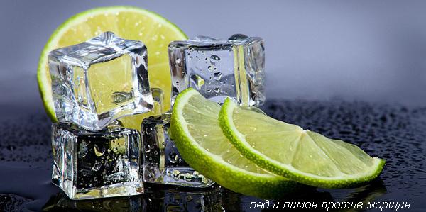 лед и лимон против морщин