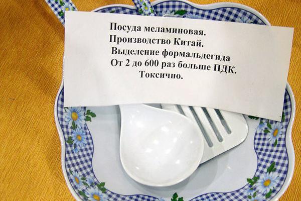 посуда с формальдегидом