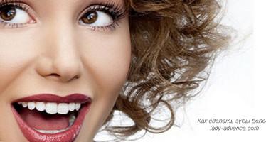 Как сделать зубы белее? Доступные и безопасные способы