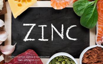 Недостаток цинка в организме — причина серьезных заболеваний