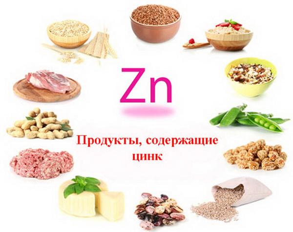 продукты с высоким содержанием цинка