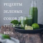 рецепты зеленых соков для снижения веса