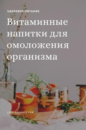 полезные напитки для омоложения организма